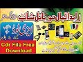 How To Download Free CDR File –Moblie Shop Flex Design –Top Technology