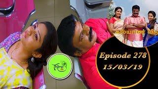 Kalyana Veedu   Tamil Serial   Episode 278   15/03/19  Sun Tv  Thiru Tv
