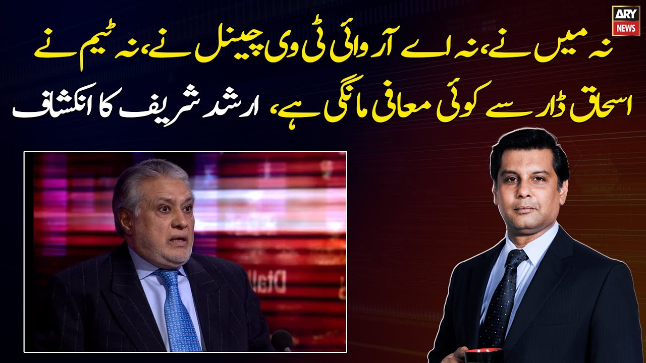 Download Neither I, nor the ARY TV channel, nor the team has apologized to Ishaq Dar, Arshad Sharif
