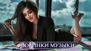 ХИТЫ 2021 🔝 Топ Музыка Февраль 2021 ⚡ Русская Музыка ⚡ Лyчшиe Пecни 2021 ⚡ Russische Musik 2021