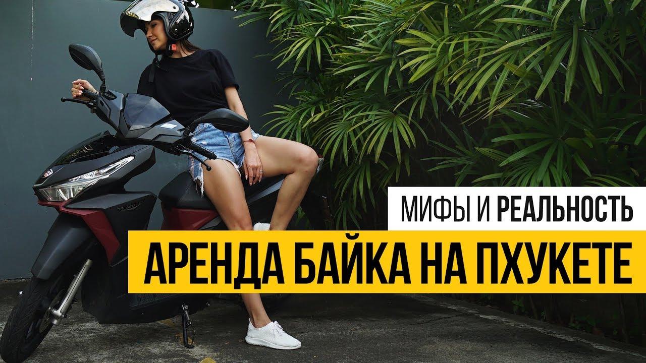 Аренда Байка на Пхукете Мифы и Реальность Остров   Аренда Мотоцикла