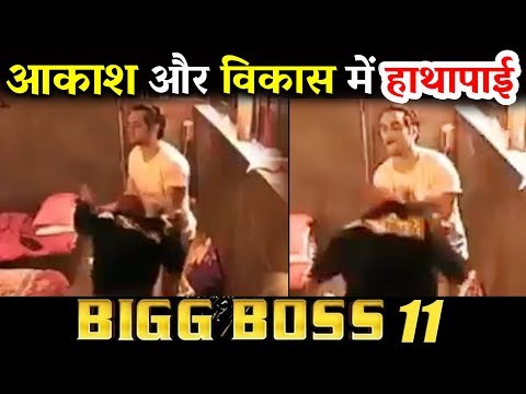 Vikas Gupta And Aakash Dadlani's PHYSICAL FIGHT In Bigg Boss 11