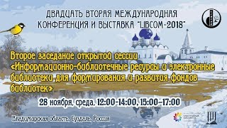 Двадцать вторая Международная конференция и выставка ''LIBCOM-2018''