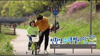 친환경 수소특별시 안산 홍보영상