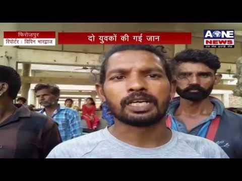 Aone Punjabi News | Firozpur | पुरानी रंजिश के चलते चली गोलियां  |