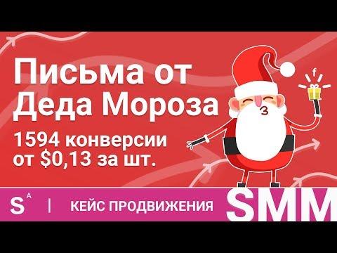 Пример SMM рекламы | 1594 конверсии по 0,13$ | Письмо от Деда Мороза