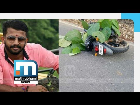 ABVP Activist's Murder: Hartal In Kannur On Saturday| Mathrubhumi News
