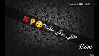 حالت وتس اللي باعنا بلاش راح كانه مجاش