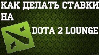 Как ставить ставки на команды на сайте :Dota 2 lounge?(Ссылки: Dota 2 lounge:http://dota2lounge.com Через что я сжимаю видео : http://www.freemake.com/ru/free_video_converter/, 2016-06-14T06:21:35.000Z)