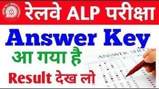 रेलवे ALP परीक्षा 2018   ALP Stage-1 की ANSWER KEY आ गयी है दोस्तों, Railway Alp Answer Key