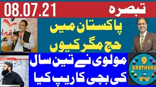 Critical Review تبصرہ   .08.07.2021 #realstory #interview #pakistan #politic #9brotherstv