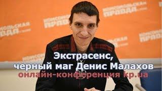 экстрасенс Денис Малахов: как привлечь деньги и зачать ребенка