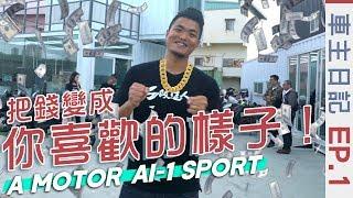 把錢變成喜歡的樣子!ai-1 Sport車主日記 #1