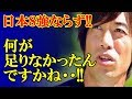 サッカー日本代表vsベルギー戦 中西哲生「足りないものは何だったのか・・」