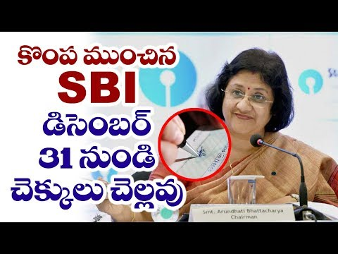 OMG! SBI to Cancel Bank Cheque Books from December 31st   Latest Government Updates   VTube Telugu
