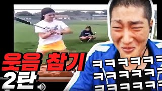 웃음참기 2탄 레벨 99999 (Korean Legend funny movie)