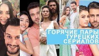 ГОРЯЧИЕ ПАРОЧКИ турецких сериалов этого сезона. Твои фавориты в списке?))