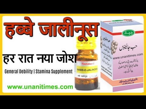 Habbe Jalinoos | рд╣рдмреНрдмреЗ рдЬрд╛рд▓реАрдиреВрд╕ | General Debility | Stamina Supplement