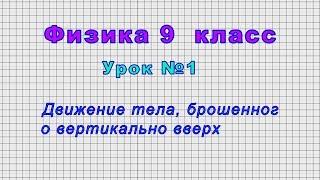 Физика 9 класс (Урок№1 - Движение тела, брошенного вертикально вверх)