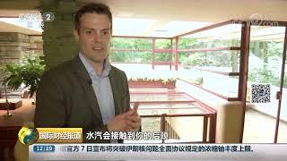 [国际财经报道]弗兰克·赖特的8座建筑被列入世界遗产名录| CCTV财经