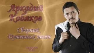 Аркаий Кобяков Сборник душевных песен ...От души и для души ...