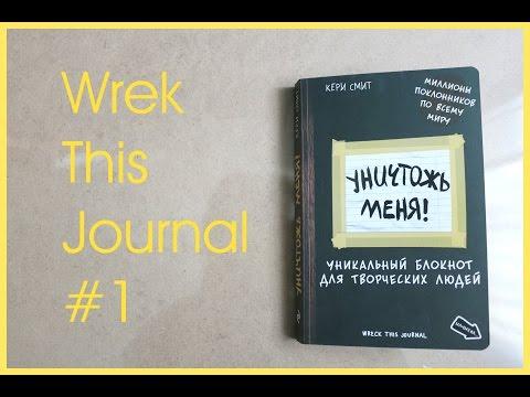 Wreck This Journal / Уничтожь меня #1