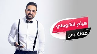 Haitham Shomali - Ma3ik Bas 2019 [Official Lyrics Video] | هيثم الشوملي - معك بس