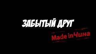 Made in Чина - 'Забытый друг'
