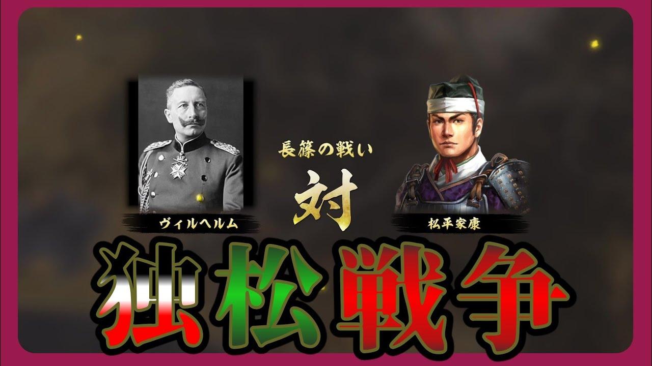 【信長の野望 大志 PK】ドイツ=松平家戦争はクリスマスまでに終わる予定です ヴィルヘルム二世編 P4