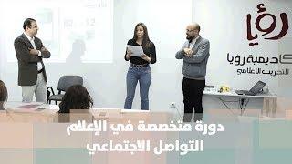 دورة متخصصة في الإعلام التواصل الاجتماعي