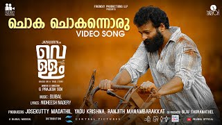 Chokachokannoru Video Song | Bijibal | Nidheesh Nadery | Bhadra Rajin | Prajesh Sen | Jayasurya