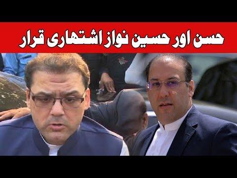 Arrest Warrants Issued Against Hassan & Hussain Nawaz - 24 News HD