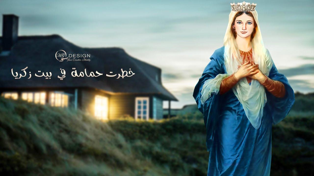 خطرت حمامة في بيت زكريا بالكلمات | مديح القديسة العذراء مريم