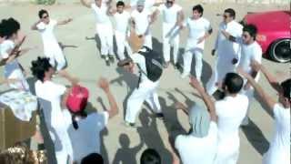بارتي يا عيال ( ابو سروال وفنيلة ) - Saudi Party Rock