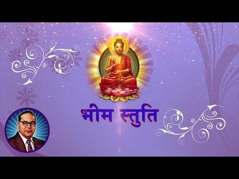Bhim Stuti | Buddh Vandana