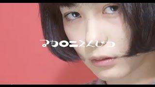 マカロニえんぴつ「鳴らせ」MV
