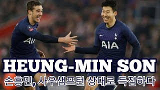 손흥민, 사우샘프턴 상대로 득점하다 / HEUNG-MIN SON PUTS TOTTENHAM 1-0 UP AGAINST SOUTHAMPTON