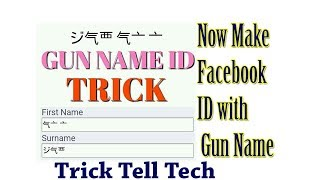 facebook id with gun name in easiest way just copy paste