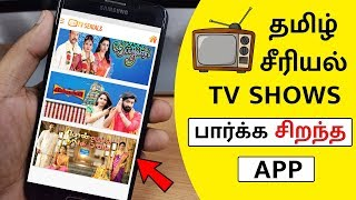 சூப்பர் APP for watching தமிழ் TV SERIALS & TV SHOWS | You TECH TAMIL