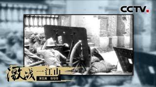 《激战一江山》第五集 攻与守 | CCTV纪录