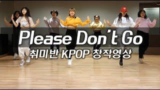 2NE1(투애니원) - 'please Don't go' 세번씩 신나게 췄어요~
