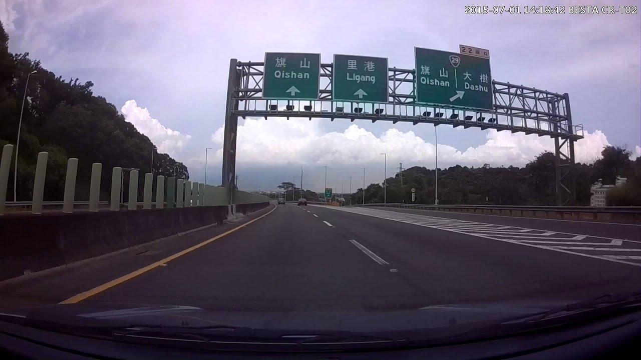 國道10號左營 旗山 - YouTube