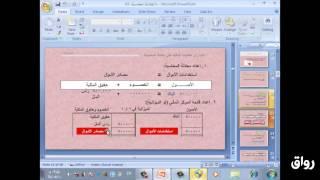 رواق : مبادئ المحاسبة - المحاضرة 2 - الجزء 1
