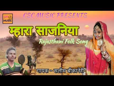 Rajasthani Folk Song || म्हारा साजनिया || Sajaniya || Salim Bikaneri