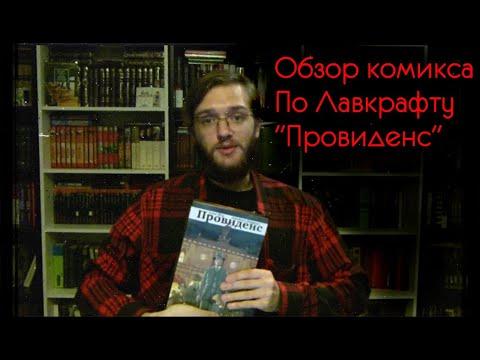 """Обзор комикса Алана Мура по Лавкрафту - """"Провиденс"""""""