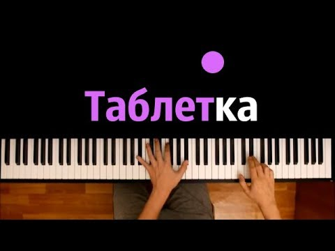 Джаро & Ханза, kavabanga Depo kolibri - Таблетка ● караоке | PIANO_KARAOKE ● ᴴᴰ + НОТЫ & MIDI