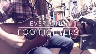 Foo FightersのEverlongをアコギで弾き語りしました。 ちょいちょいミス...