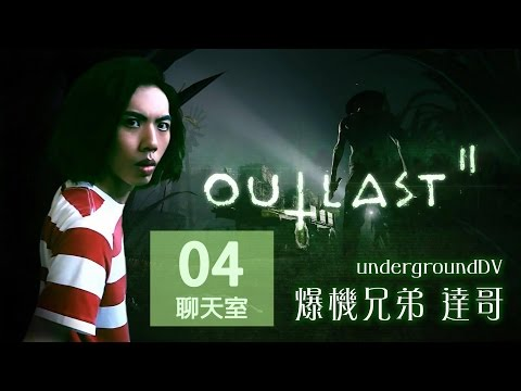2017-5-10 爆機兄弟 達哥 FIFA 17 outlast2 Chatroom EP4
