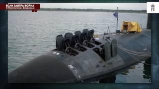 ПОДВОДНАЯ ЗАСАДА ДЛЯ АВИАНОСЦЕВ ВМС США   новости сша россия война нато подводны