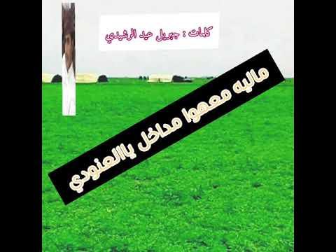 الشاعر جبريل عيد وعاشج البدو بن المعلم